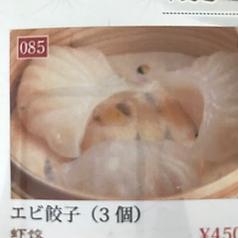 エビ餃子(3個)