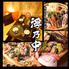 九州個室居酒屋 浮乃中 unonaka 立川本店のロゴ
