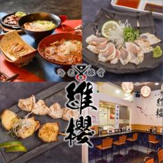 博多海老豚骨ラーメン維櫻の写真