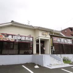 999小籠包 浜松の特集写真