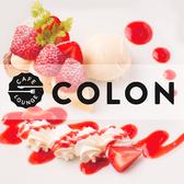 カフェラウンジ コロン Cafe Lounge COLON 高尾山のグルメ