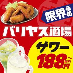 バリヤス酒場 久我山北口駅前店