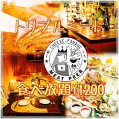 MEAT PEER ミートピア 新宿の写真
