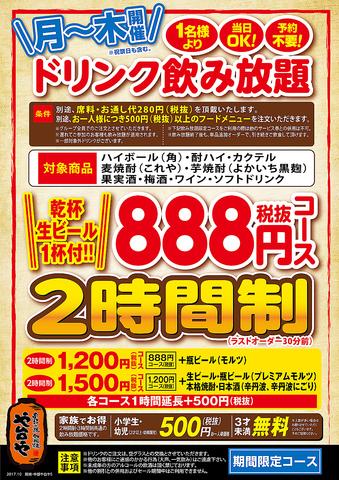 新登場!単品飲み放題2時間888円(税抜)とたいへんお得です♪