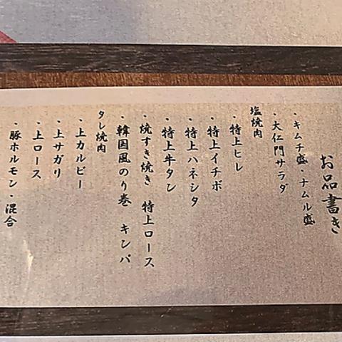 6500円(税込)コース