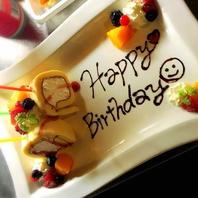 誕生日・記念日のお祝いもお任せ下さい♪