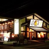 赤から 浜松初生店の雰囲気2