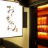 熊本地酒と郷土料理 おてもやんのロゴ
