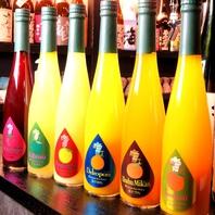 果実酒も種類豊富!