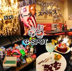 貸切パーティースペース G-SPOTの写真