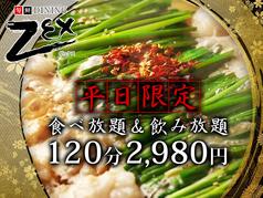 旬鮮DINING ZEX