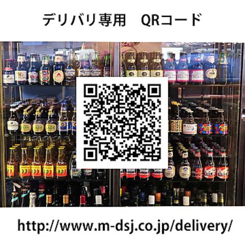 デリバリ開始 QRから簡単アクセス