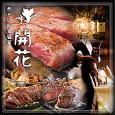 開花 カイカ 川崎本店特集写真1