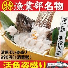 こちら丸特漁業部 松島店の写真