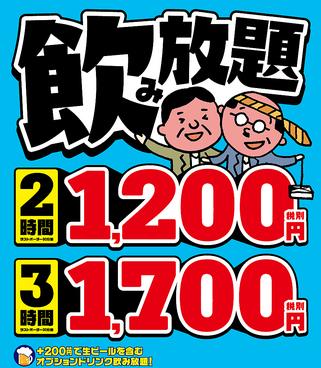 目利きの銀次 浅草駅前店のおすすめ料理1