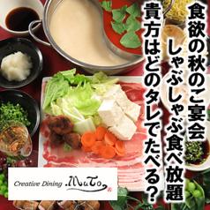 Creative Dining MuTo むとのおすすめ料理1