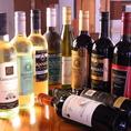 ワインの種類は40種類以上☆ボトルワインは1本1900円~!!更に、食事コースでご予約のお客様はクーポンご利用で全ボトル500円引き!