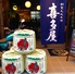 博多 酒佳蔵のロゴ