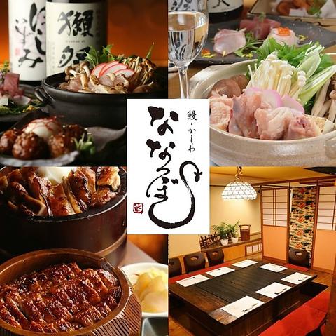 うなぎ・鶏料理を豊富な日本酒で味わう大人の和食居酒屋。