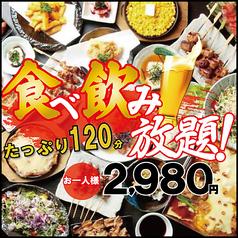個室居酒屋 鶏彩 本厚木店の特集写真