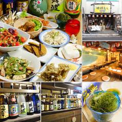 沖縄料理 琉球むらの写真