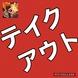 【頑張ろう加古川】もんほるの味をテイクアウトしよう!