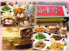 中華 福味亭の写真