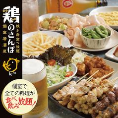 鶏のさんぽ 茶屋町店の写真