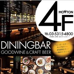 ワイン&ビア ムートン WINE&BEER MOUTONの写真