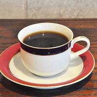 香り高いこだわりのコーヒーをゆっくりとご堪能下さい♪