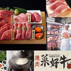 焼肉 菜好牛 足立店の写真