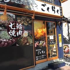 炭焼ホルモンごくらく 澄川店の写真