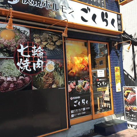 炭焼ホルモンごくらく 澄川店