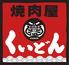 くいどん 杉田店のロゴ