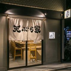 天ぷら家 花は咲くのおすすめポイント1