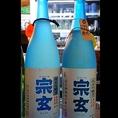 樂旬堂・坐唯杏は、この酒から始まった。
