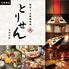 個室×名物鶏料理 とりせん 立川本店のロゴ
