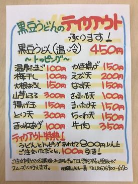 丹波篠山うどん 一真のおすすめ料理1