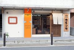 発酵食堂カモシカの写真