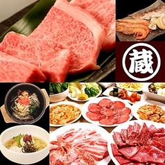 焼肉 蔵 金沢畝田店の写真