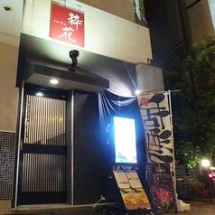 串バル 粋花 suika 浜口の外観1
