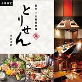 個室×名物鶏料理 とりせん 立川本店の写真