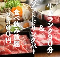 並ランクの牛肉がイベント価格で今なら食べれます!