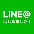 LINE@はじめました!オトクな情報が盛りだくさん♪♪ URLからのご登録お願いします!!https://www.friendly-co.com/line/