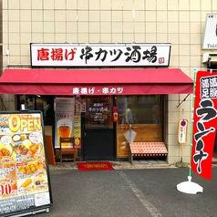 唐揚げ 串カツ酒場 東大赤門前店の写真