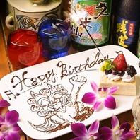 誕生日、記念日のサプライズはお任せ♪