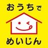 寿司めいじん ゆめタウン佐賀店のおすすめポイント1