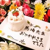 誕生日記念日等のお祝い特典はホールケーキ♪
