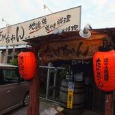 炭やき居酒屋たけちゃん 為又店の雰囲気3