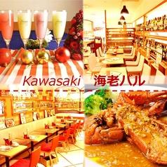海老バル アトレ川崎店の写真